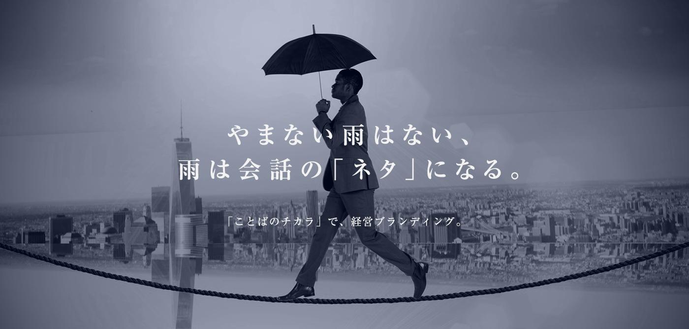 やまない雨はない、雨は会話の「ネタ」になる。
