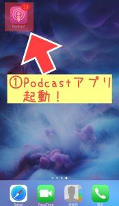 podcast%e2%91%a0
