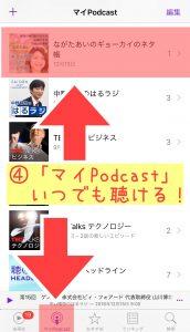 podcast%e2%91%a3
